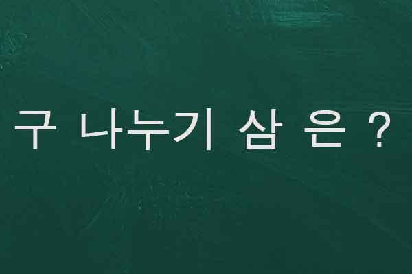 kosakata pembagian bilangan angka korea img
