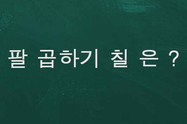kosakata bilangan korea perkalian angka img
