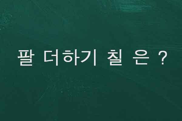 """Tes Uji Kemampuan """"Bilangan/Angka"""" Korea - kosakata pertambahan bilangan angka korea image"""