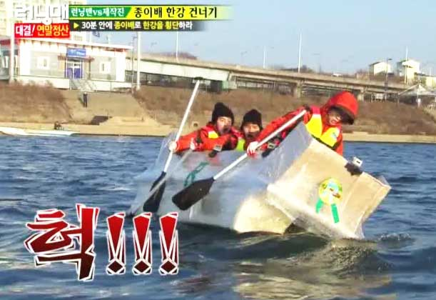 games member running man di sungai han gang river jpg