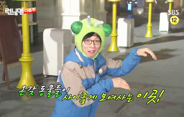 grasshopper julukan member running man yoo jae suk img