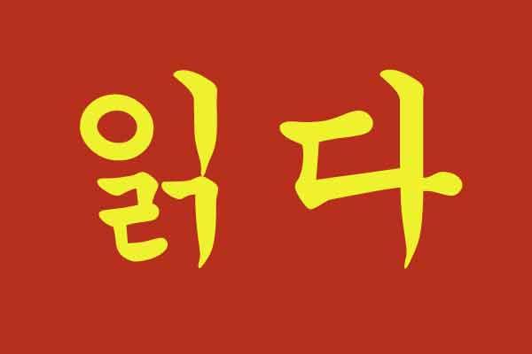 tulisan huruf korea membaca 읽다 batchim img