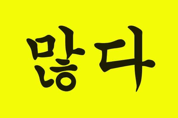 cara baca hangul 많다 batchim korea img