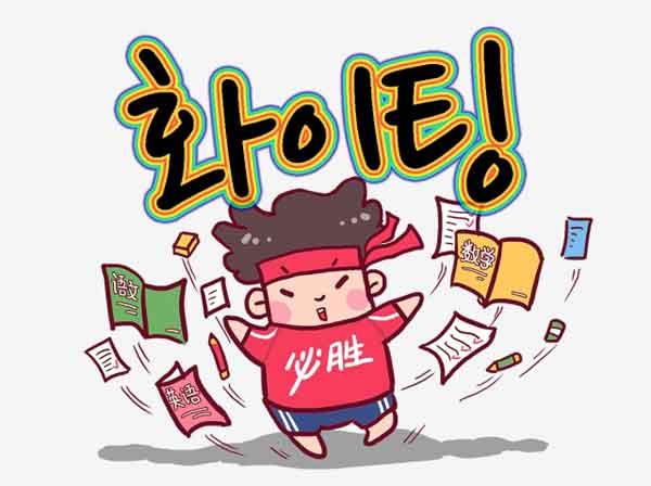 arti kosakata korea inggris hwaiting fighting img