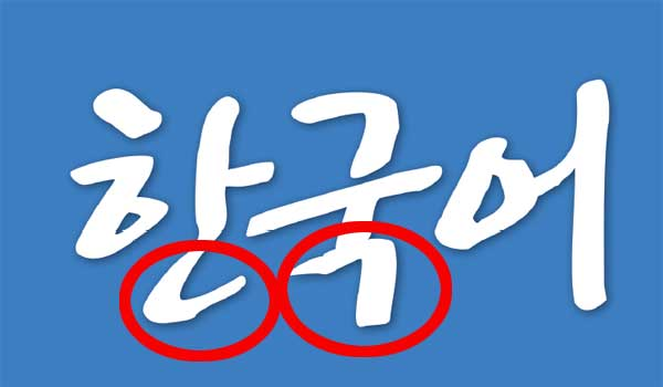 contoh penulisan huruf konsonan akhir batchim hangul korea img