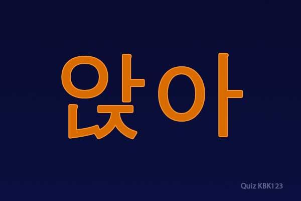 tulisan bahasa koreanya duduk