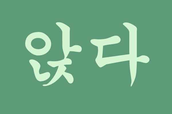 tulisan huruf hangul korea kata duduk 앉다 img