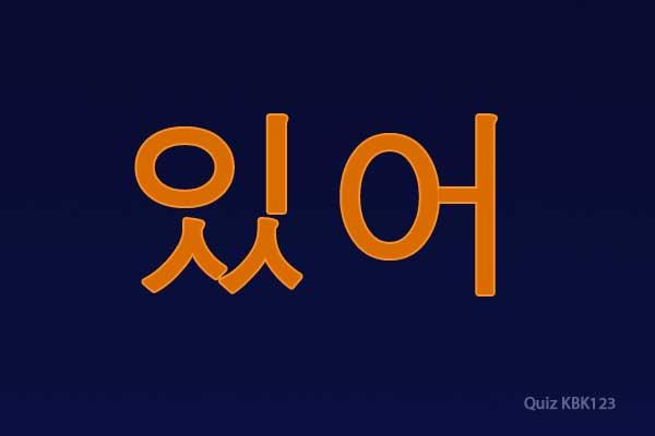 tulisan korea hangul isseo img