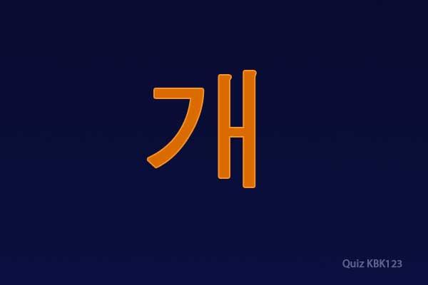 tulisan korea huruf hangeul gae img