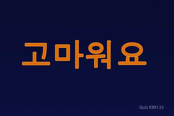 tulisan korea huruf hangul komawoyo img