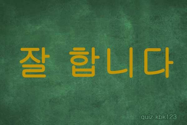 bahasa koreanya kerja yang bagus