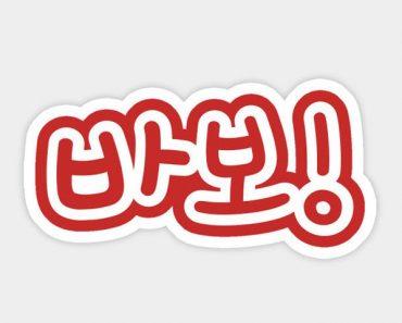 kosakata bahasa korea di drakor image