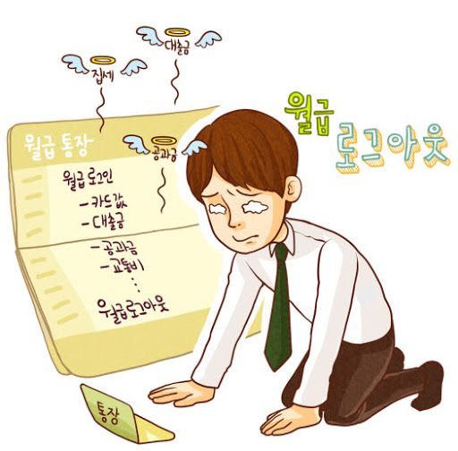 kartun korea tidak terima gaji