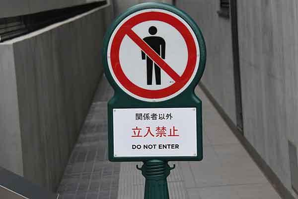 kosakata bahasa korea tanda dilarang masuk pic
