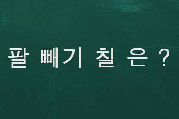 kosakata bahasa korea pengurangan bilangan angka img