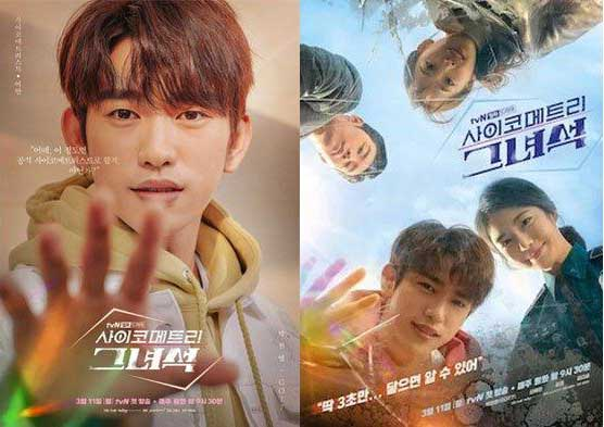 quiz kpop idol drama korea Jinyoung GOT7 pemain kdrama he is psychometric viu jpg