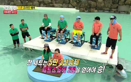 flying chair member running man tv show korea jpg