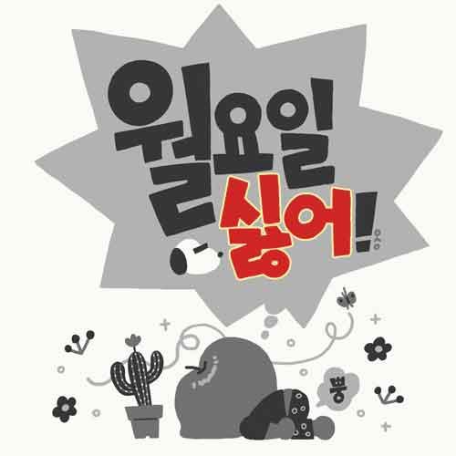 tulisan hangul bahasa korea i hate monday img