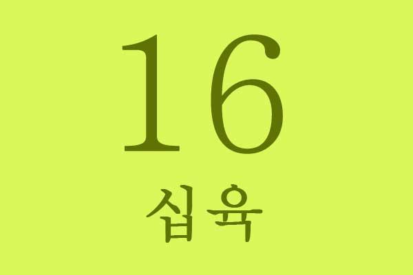 batchim bilangan angka korea 16 img