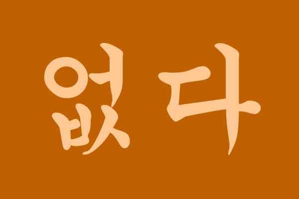 없다 cara baca hangul batchim korea img