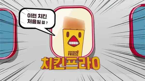 arti kosakata konglish korea inggris fried chicken img