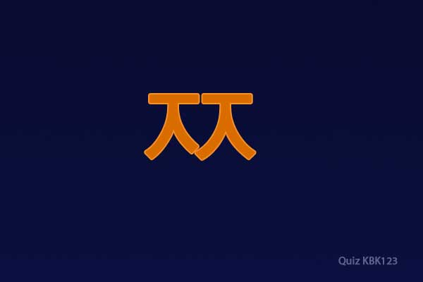 gambar kuis baca tulisan korea hangul cc jj img