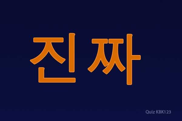 cincca bahasa koreanya sungguh