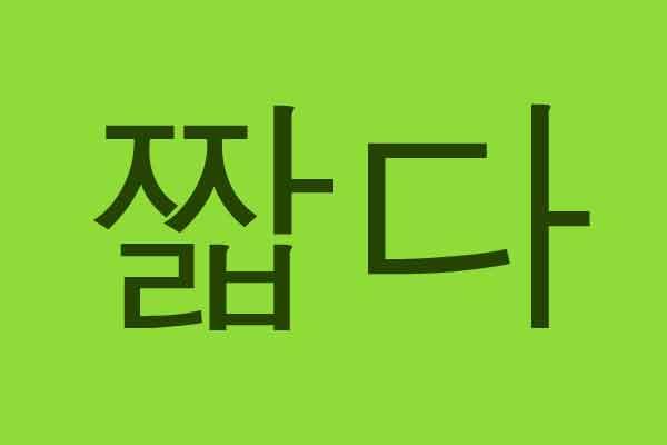 tulisan hangul bahasa korea pendek img