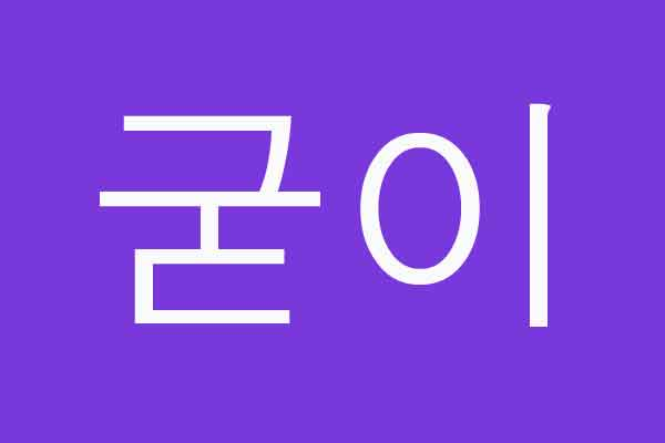 Latihan Cara Membaca Konsonan Batchim Hangul