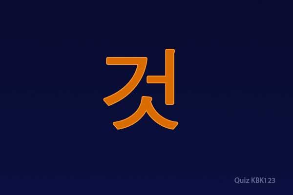 tulisan huruf korea hangul geot img