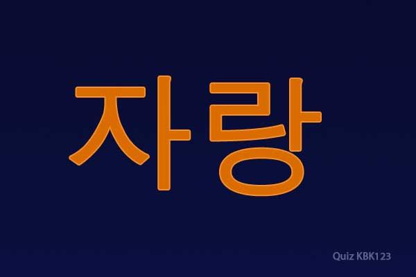 tulisan korea huruf hangul jarang sarang img
