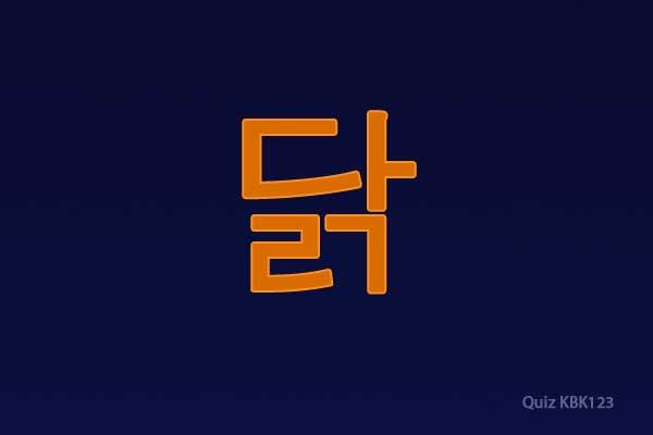 tulisan korea huruf hangjul dak tak img