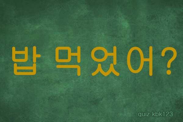 bentuk banmal bahasa korea sudah makan