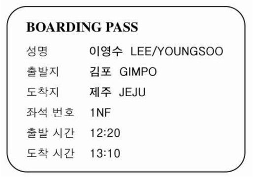 korean boarding pass image