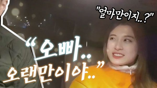 kosakata drama korea - lama tak jumpa bahasa korea drakor scene script img